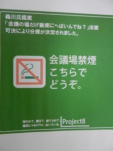 プロジェクト8 005