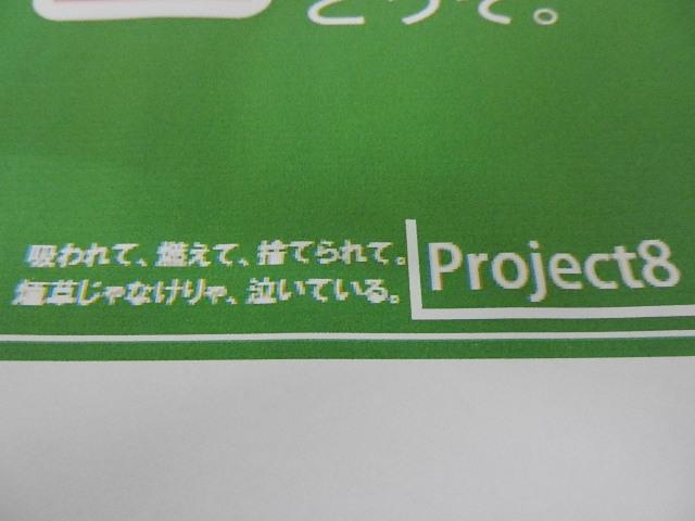 プロジェクト8 007