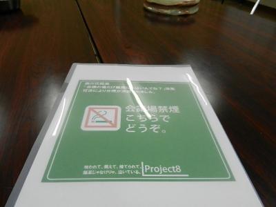 仲町商店会・プロジェクト8 028