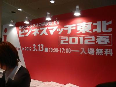 信金ビジネスマッチング・・・仙台 045