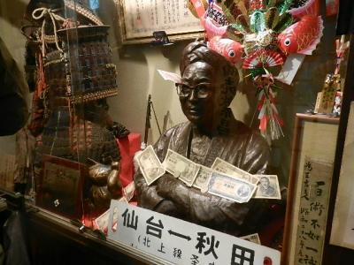 信金ビジネスマッチング・・・仙台 011
