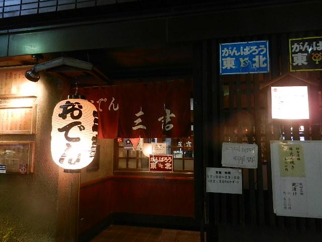 信金ビジネスマッチング・・・仙台 019