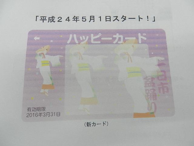 ポイントカード全体会議 (4)