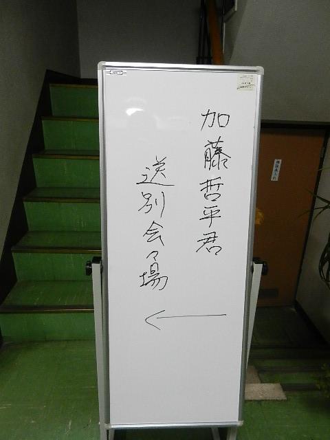 加藤哲平送別会 (9)