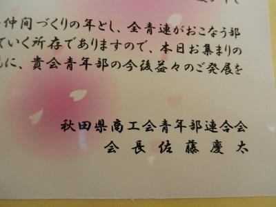 飯田川Y様邸 007