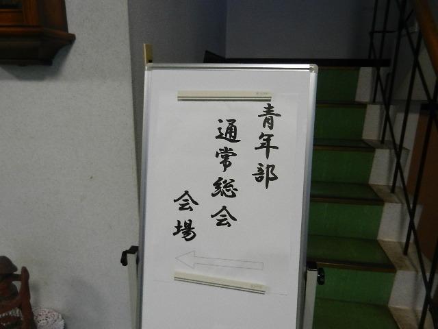 青年部総会 006