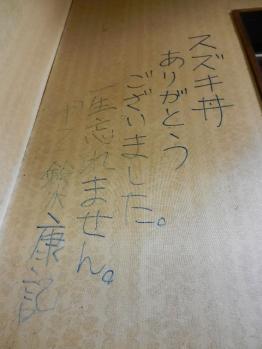 メビウス最後の京城園 034