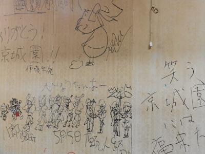 メビウス最後の京城園 095