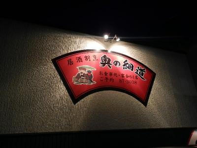 鹿渡 奥の細道 014