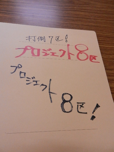 プロジェクト8会議 010