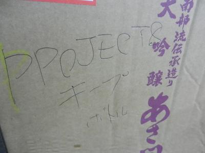 プロジェクト8会議 051