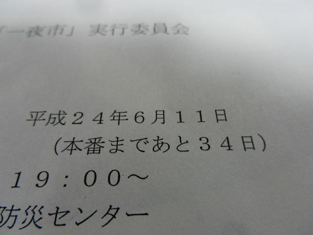 プロジェクト8 037