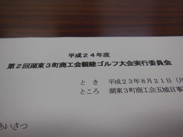 商工会ゴルフコンペ役員会 010