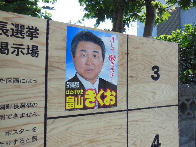 町長選挙 044