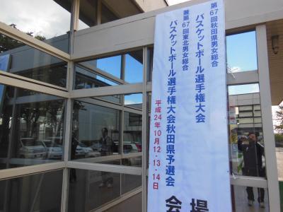 秋田県総合バスケ 003
