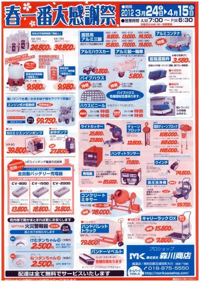 img-324065517-0002_convert_20120324065854.jpg