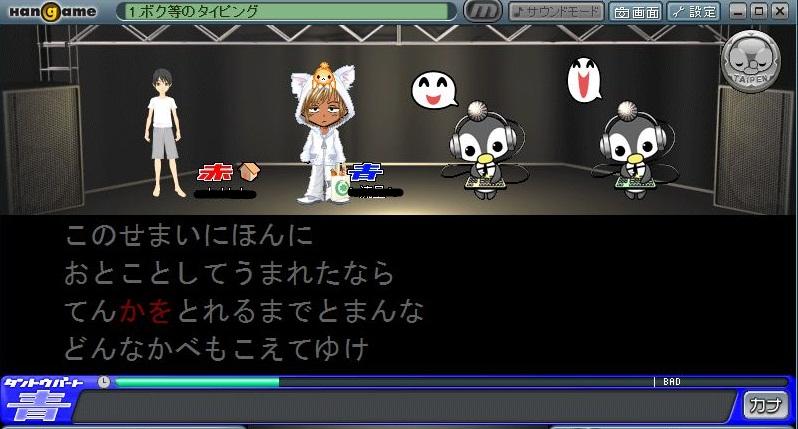 TYPING_≒流星≒_015842