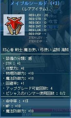Maple101213_184107.jpg