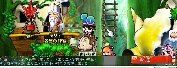 Maple110103_005343.jpg