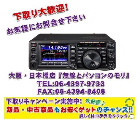 FT-991・FT-991M・FT-991S HF/50/144/430MHz帯オールモードトランシーバー ヤエス YAESU