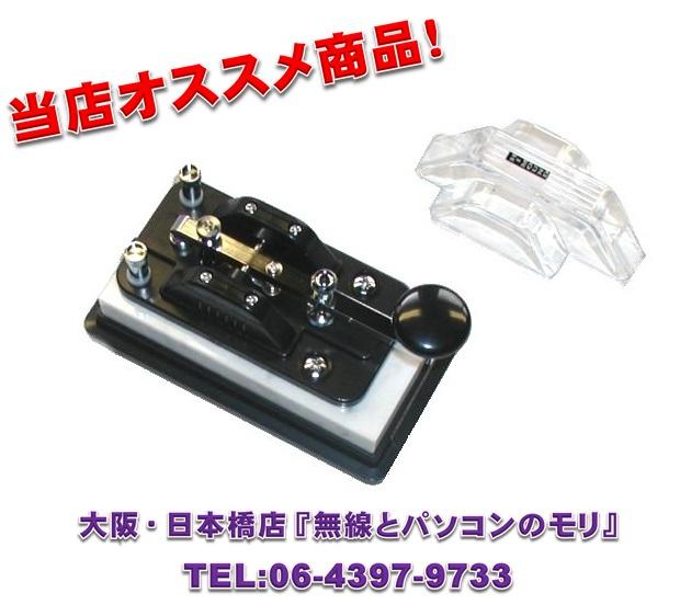 ハイモンド HK-702 (HK702) 縦振れ電鍵/HI-MOUND CW・モールス・パドル