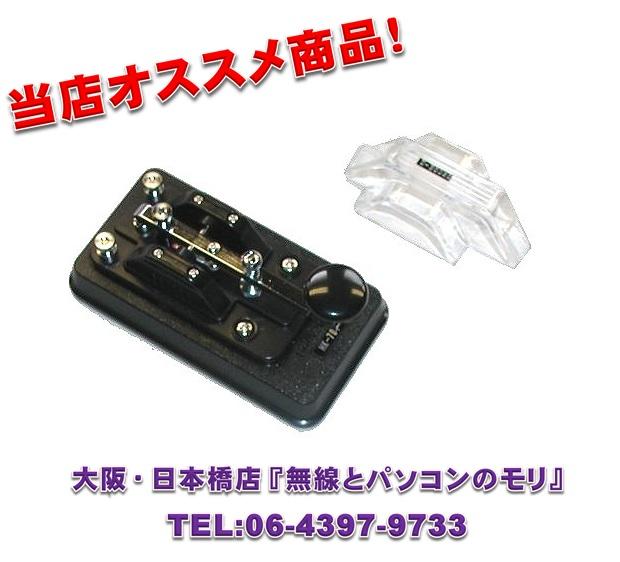 ハイモンド HK-704 (HK704) 縦振れ電鍵/HI-MOUND CW・モールス・パドル