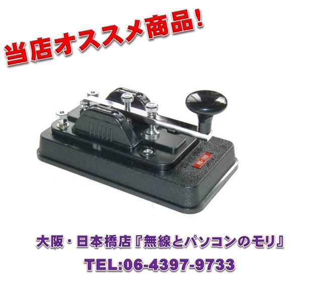 ハイモンド HK-709 (HK709) 縦振れ電鍵/HI-MOUND CW・モールス/パドル