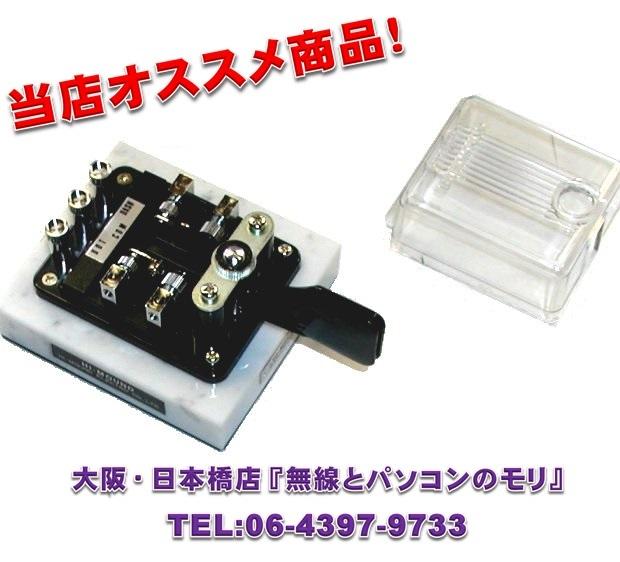 ハイモンド MK-705  (MK705) 高級マニュピレーター 横振れ電鍵/HI-MOUND CW・モールス・パドル