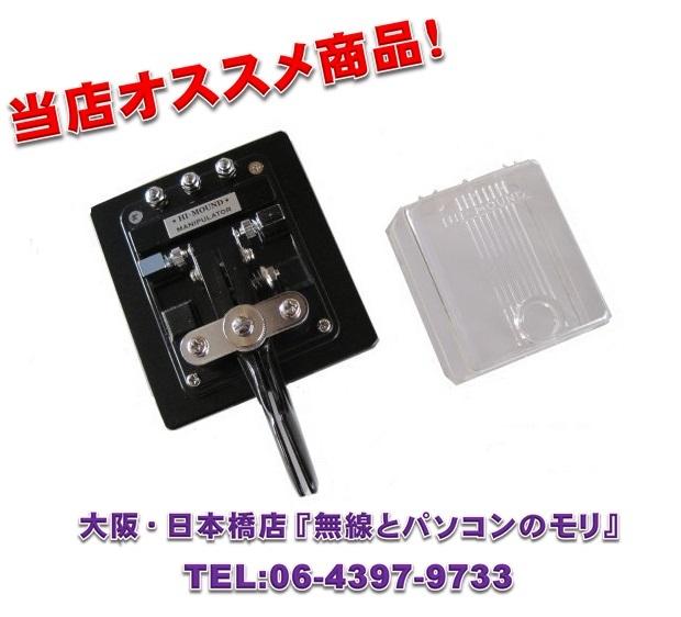 ハイモンド MK-706  (MK706) 高級マニュピレーター 横振れ電鍵/HI-MOUND CW・モールス・パドル