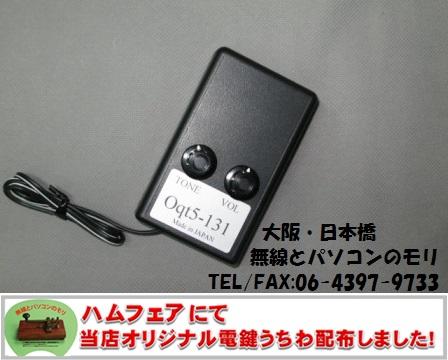 モールス信号・モールス符号を覚えたり、打ち方練習が簡単に出来る!モールス練習機「Oqt5-131」ご紹介 CW・電鍵に!(