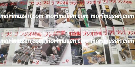ラジオ技術 子供の科学 MJ 無線と実験 など 古本も販売しています!