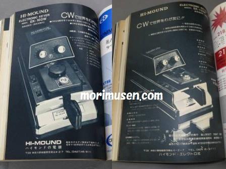 EK-103W ハイモンド 電鍵