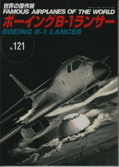 世界の傑作機_B-1