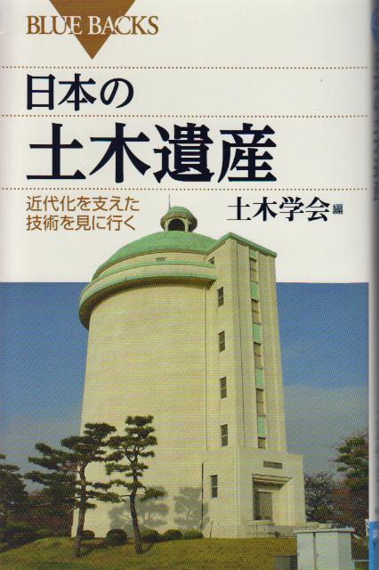 日本の土木遺産