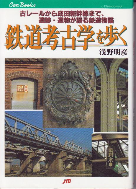 鉄道考古学を歩く
