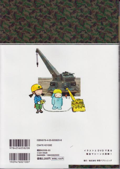 陸自マシーン大図解!2