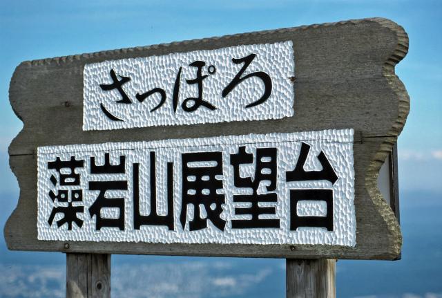 北海道00237
