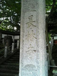 ykchourinji1106115.jpg