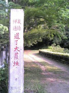 ykchourinji1106117.jpg