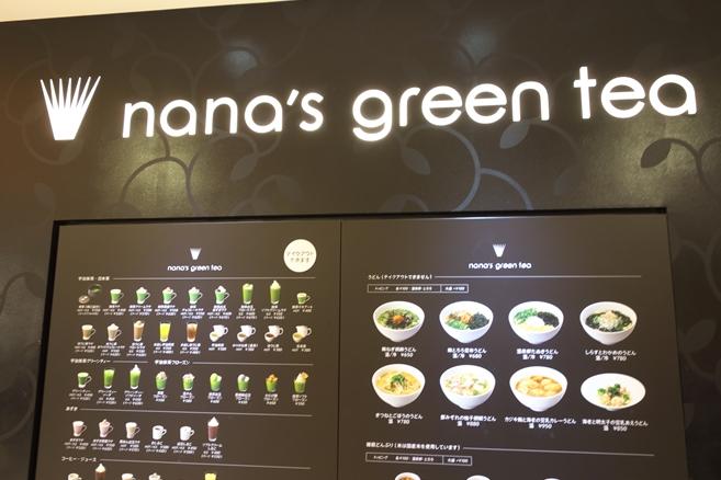 nanas green tea_01
