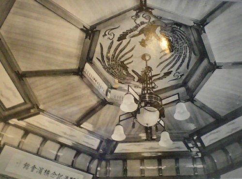 横浜市開港記念会館・貴賓室天井