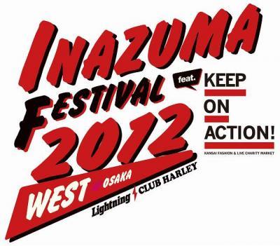 稲妻フェスティバル2012WEST ロゴ