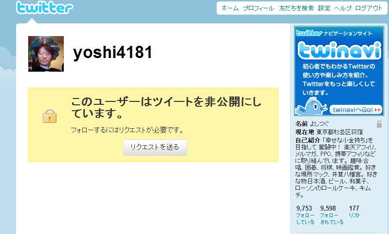 20101224より非公開 よしつぐ