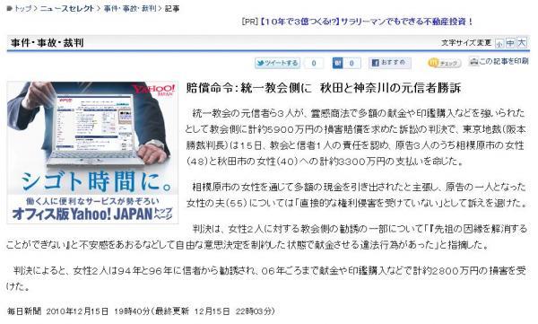 20101215 mainichi  統一教会敗訴記事キャッシュ