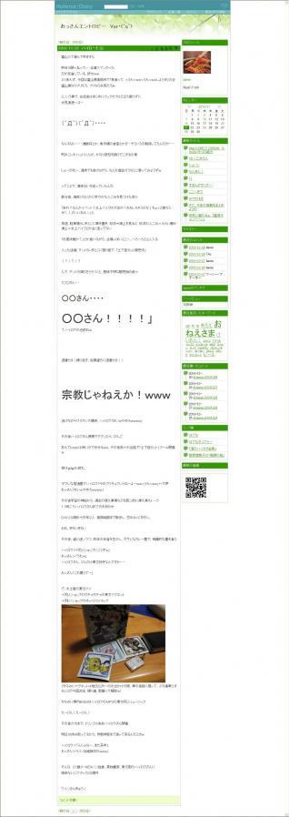 20101121 氷見土下座目撃