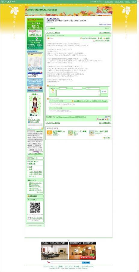 行って来ました!オペラ♪ -白菊姫の七転八倒七転び八起き日記 - Yahoo!ブログ