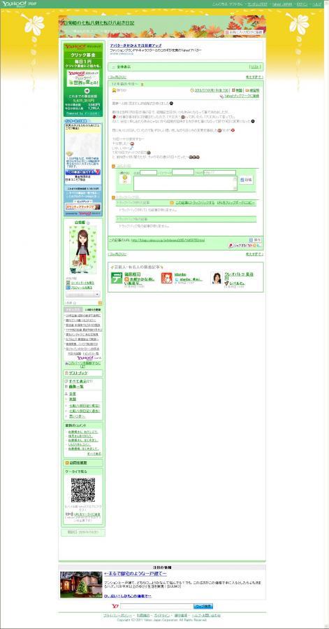 12年前の今日~ - 白菊姫の七転八倒七転び八起き日記 - Yahoo!ブログ