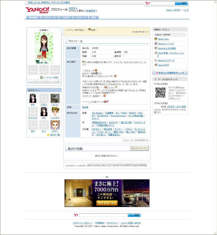 Yahoo!プロフィール - 白菊姫さんのMyプロフィール