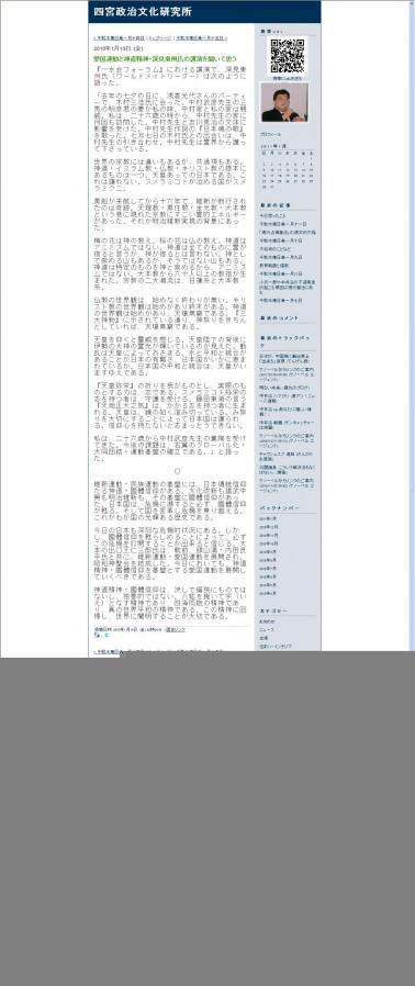 20090707 浅香光代パーティ参加 半田発言 四宮ブログ