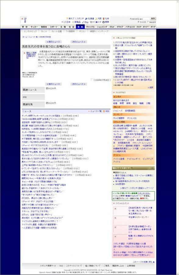 20090707 浅香光代 スポニチ